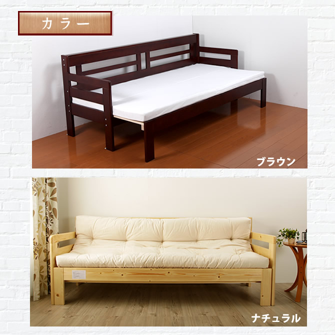 kagumaru: Only the extendable sofa bed 2-way natural wood Slatted